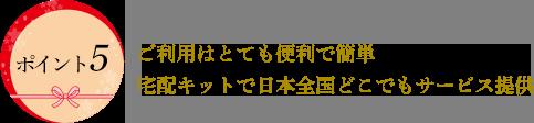 ご利用はとても便利で簡単 宅配キットで日本全国どこでもサービス提供